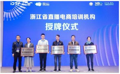 首批浙江直播电商培训机构授牌仪式举行,好牛旗下三家公司获授牌!