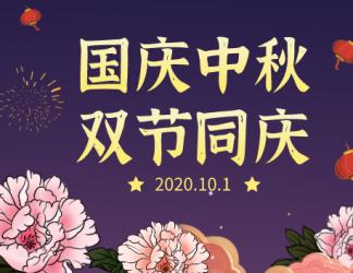国庆中秋双佳节,牛选为您送上最真挚的祝福!