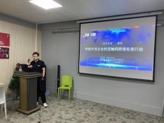 台州好牛承办的黄岩传统外贸企业转型触网跨境电商行动顺利召开
