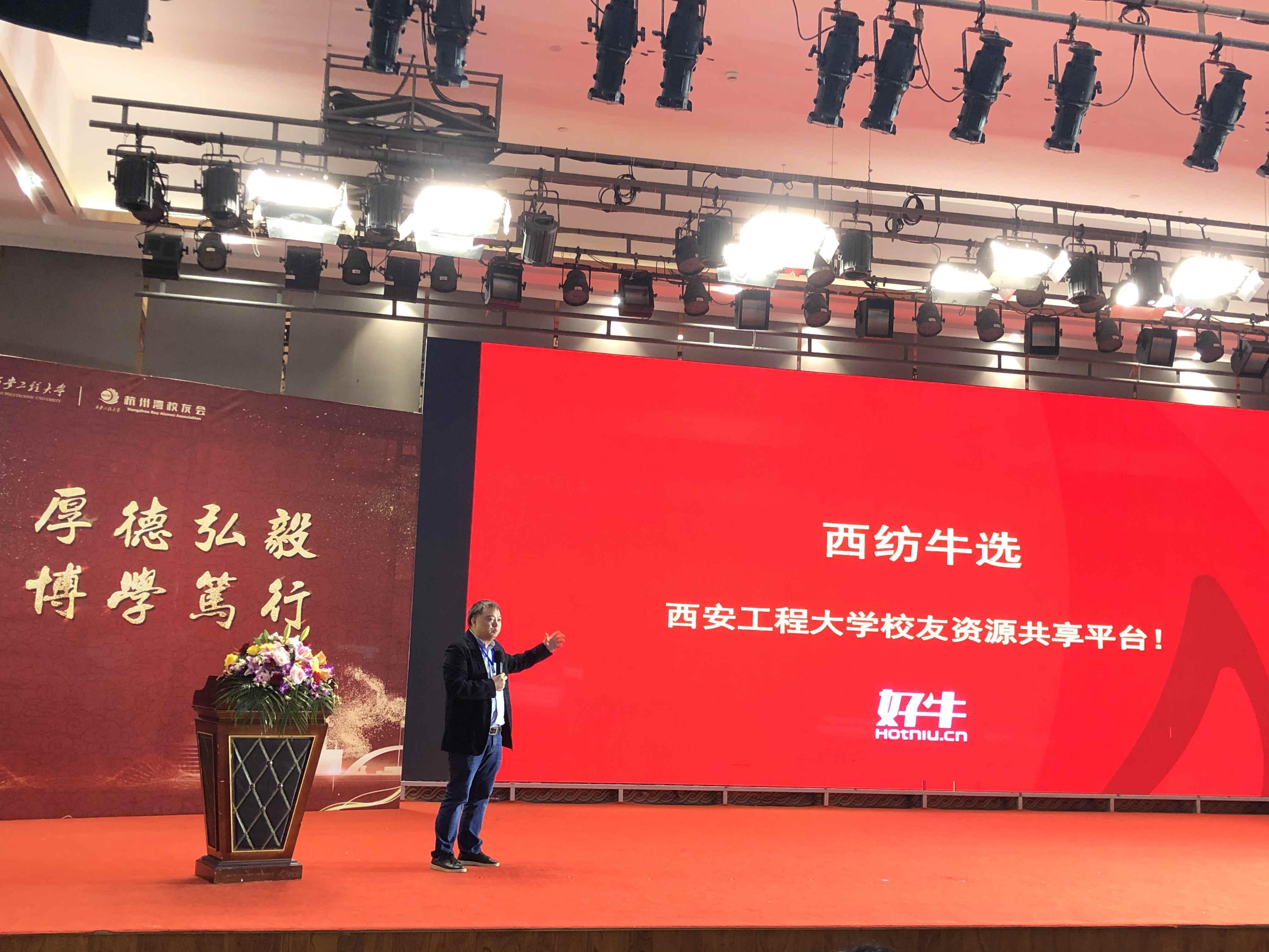 西纺牛选平台亮相西安工程大学2020杭州