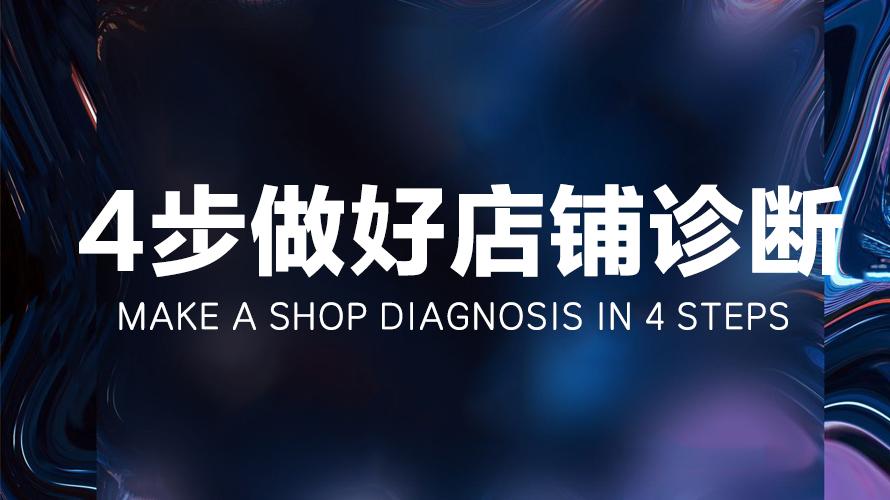 4步做好店铺诊断